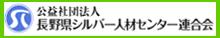 公益社団法人 長野県シルバー人材センター